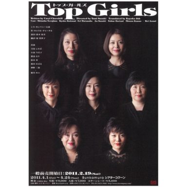 Top Girls.jpeg